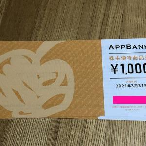 株主優待 AppBank