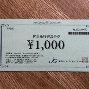 株主優待 ジェイグループ