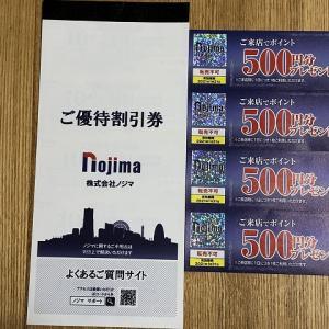 株主優待 ノジマ