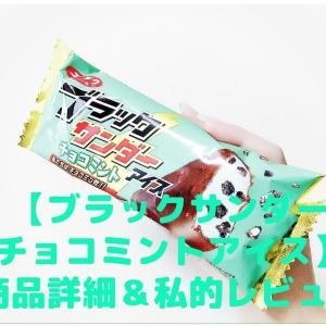【ブラックサンダーチョコミントアイス】商品詳細&私的レビュー