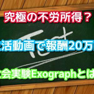 究極の不労所得?生活動画で報酬20万円社会実験Exographとは?
