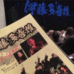 伊藤多喜雄さんコンサートin 溝の口 2019年
