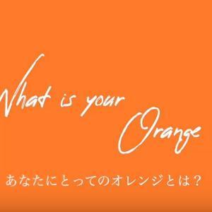 What is your Orange? あなたにとってのオレンジとは?