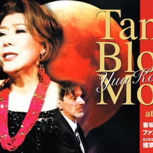 【Tango Blood Moon】アルゼンチンタンゴ歌手 香坂 優さんのNEWアルバム