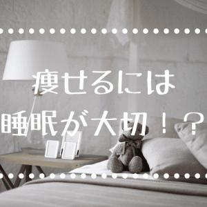 寝る前のダイエットで何をすべき?