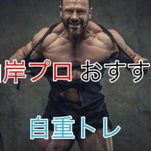 【山岸プロ】オススメの自重トレをやったら本当にパンプした!【胸トレ】