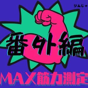 【MAX筋力測定】1ヶ月の筋トレで左右の腕の太さの違いはどれだけ改善する?【番外編】