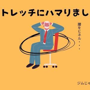 【筋トレ記録41週目】筋トレ再開!ストレッチにハマる【2020年8月31日〜9月6日】