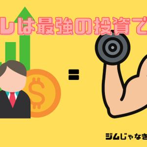 【筋トレと株式投資】驚くほど多い共通点。筋トレは最高の投資だ!