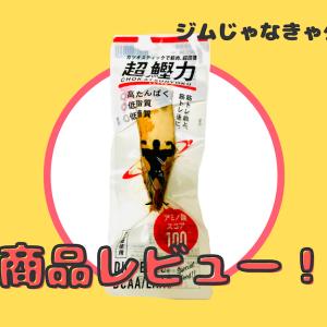老舗かつお節店が作ったタンパク食「超鰹力」レビュー!【カツオスティック】