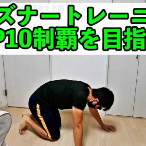 【筋トレ記録90週目】プリズナートレーニングSTEP10上級者ノルマの鬼畜さ【2021年8月9日〜8月15日】