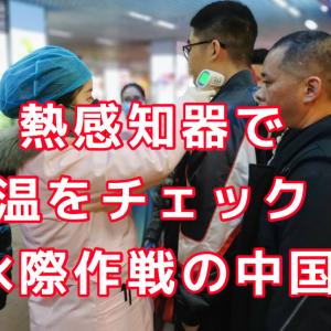 新型コロナウイルス肺炎 中国で死者17人 !患者571人 !武漢は封鎖状態で出入り禁止!