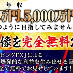 【本日完全消滅】稼ぎたいあなたがすぐ稼げるようになる3大スペシャル特典 ネオスキャFXの11月の成績は?