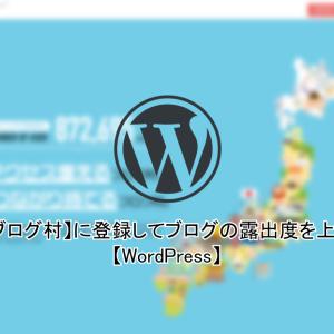 【にほんブログ村】に登録してブログの露出度を上げる方法【WordPress】