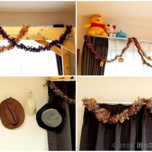 カーテンレールを使った飾り付けアイデア!飾りを付けたままカーテンを開閉可能!