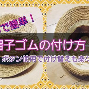 帽子ゴムの付け方は?ボタンを使えば簡単手縫いで付け替えも楽ちん!