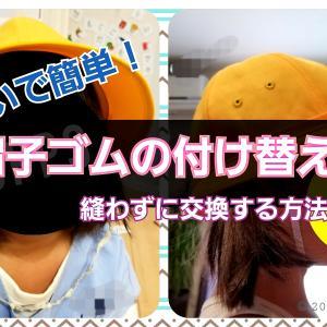 帽子ゴムの付け替え方!簡単にゴム交換や長さ調整ができる方法は?