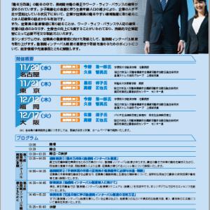 【セミナー】勤務間インターバル制度導入促進シンポジウムが福岡で行われます(無料)