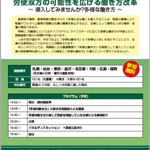【セミナー】多様で安心できる働き方シンポジウムが福岡で行われます(無料)