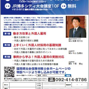 【セミナー】福岡県社会保険労務士会による外国人の採用に関してセミナーが行われます(無料)