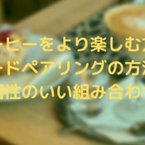 【コーヒーをもっと楽しく!】フードペアリングの方法と相性のいい組み合わせを紹介