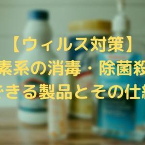 【ウィルス対策】塩素系の除菌・消毒殺菌に使える製品とそれらの働く仕組み