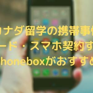 【カナダ留学の携帯事情】SIMカード・スマホ契約するならPhoneboxがおすすめ(日本語サポートあり)