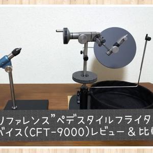【フラタイch.】C&Fデザイン ペデスタルフライタイイングバイスのレビュー
