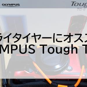 フライタイヤーにOLYMPUS Tough TG-6をオススメする理由