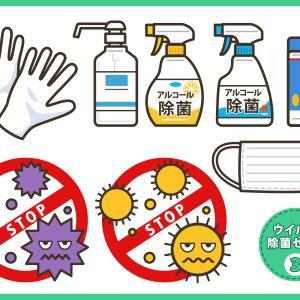 新型コロナウイルス感染拡大 我が家の除菌グッズをご紹介!