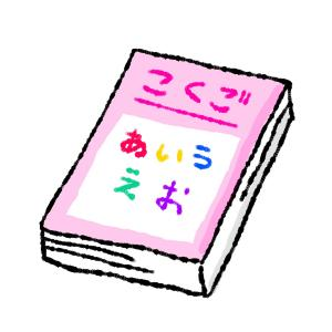 入学準備☆自閉症スペクトラムの娘に国語力の基礎をつける為に選んだワーク