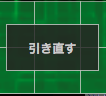New DOL日記(8)〜引き直しについての大考察!