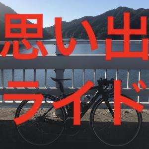 ロードバイクの思い出のライド―宮ヶ瀬ダムへ①(2018年10月)