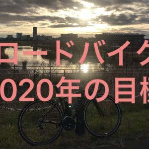 ロードバイク「2020年の目標」BEST 5