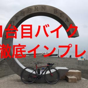 1台目ロードバイク TWITTER HUNTERのインプレまとめ②