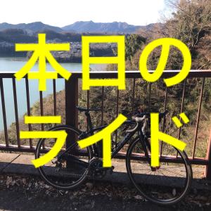 本日のライド(20200211)今年初の津久井湖ライドは最高に気持ちいい!