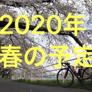 2020年「春(3~5月)」の予定を考える―ロードバイクライフの充実に向けて