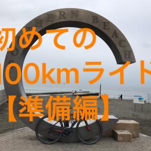 思い出ライド―ロードバイクで初めての100kmライド①江ノ島・茅ヶ崎へ【準備編】