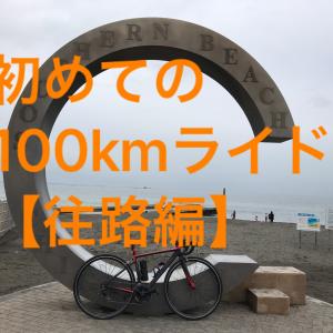思い出ライド―ロードバイクで初めての100kmライド②江ノ島・葉山協会へ【往路編】
