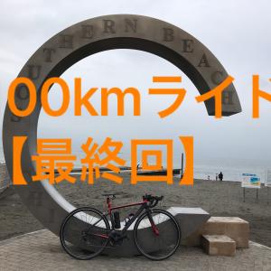 思い出ライド―ロードバイクで初めての100kmライド④【最終回】まとめ編