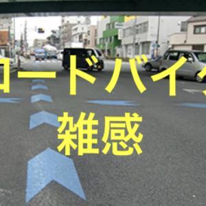 【安心!?】コロナウイルス影響下におけるサイクリングの是非を考える(ロードバイク雑感)