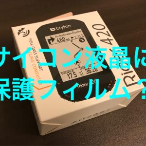 【使ってますか?】サイコン(Bryton Rider420)の液晶画面に保護フィルム貼る?