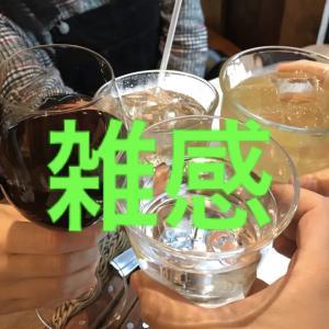 【ZOOM飲みの誘い】コロナウイルスならではのイベントが発生!