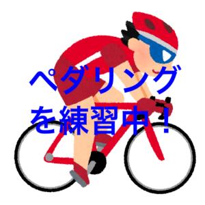 【ペダリング練習中】ロードバイクってやっぱり奥が深くて面白い!