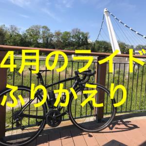 2020年4月の走行回数・距離は?―ロードバイクライド1ヶ月のふりかえり