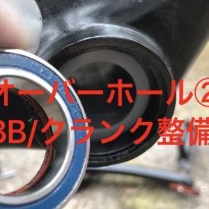 【オーバーホール②】トラブル発生!BBとクランク清掃&整備でショック・・・