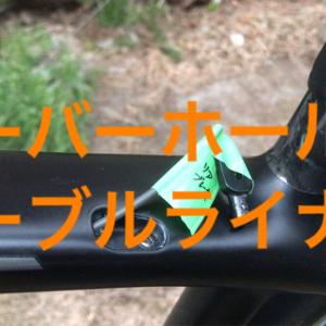 【オーバーホール④】インナーケーブルフレームならではの苦悩!