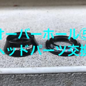 【オーバーホール⑤】初めてヘッドパーツを交換してみることにした