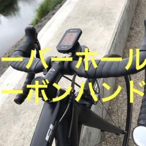 【オーバーホール⑥】初めてカーボンハンドルを導入してみる!