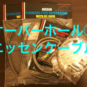【オーバーホール⑦】ニッセンケーブルの長さを調整する!